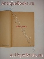 `Двенадцать` Александр Блок. Севастополь, Государственное издательство, 1921 г.