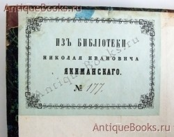 Антикварная книга: Общепонятная астрономия. Д. Араго. СПб., 1861 г., 4 тома