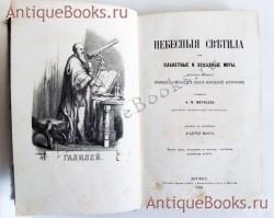 `Небесные светила, или Планетные и звездные миры` О.М. Митчелл. Типография Грачева и Ко, 1868 г.