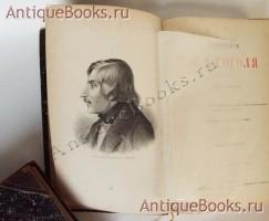Сочинения Н. В. Гоголя в пяти томах под редакцией Н.С. Тихонравова. Н.В. Гоголь. Москва, 1889-1890 гг.