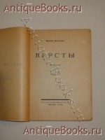 `Вёрсты` Марина Цветаева. Москва, Государственное издательство, 1922 г.