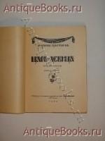 Антикварная книга: Царь-девица. Марина Цветаева. Москва, Государственное издательство, 1922 г.