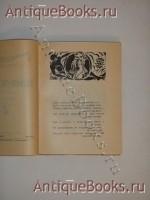 Царь-девица. Марина Цветаева. Москва, Государственное издательство, 1922 г.