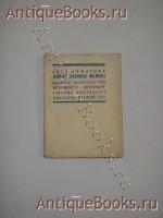 `Anno Domini MCMXXI` Анна Ахматова. Петроград, Книгоиздательство  Петрополис , 1921 г.