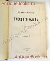 `Краткая история русского флота.` Ф. Веселаго. С.-Петербург, 1893 год