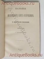 `Названия московских улиц и переулков. С историческими объяснениями.` А. Мартынов. Москва, 1878 год