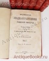 `История упадка и разрушения Великой Римской Империи` Эдуард Гиббон. в 7 томах,  Москва, 1883-1886