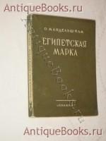 `Египетская марка` Осип Мандельштам. Ленинград, Издательство  Прибой , 1928 г.