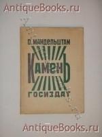 `Камень` Осип Мандельштам. Москва-Петроград, Государственное издательство, 1923 г.