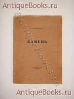 `Камень` Осип Мандельштам. Петроград, Издательство  Гиперборей , 1916 г.