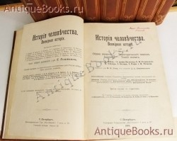 Антикварная книга: История человечества. Под редакцией Г.Гельмольта. Санкт-Петербург 1904 г.