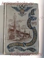 `Российский Императорский Флот. 1913 г.` . СПб., тип. А.Бенке, 1913 год