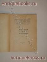 `Парнас дыбом. Про: козлов, собак и Веверлеев.` . Издательство  Космос , 1925 г.
