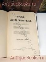 `Жизнь животных (в 7-ми томах)` А.Э. Брэм. Санкт-Петербург, тов-во Деятель, 1911-1914 гг.