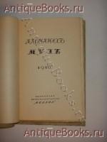 """Альманах муз. . Петроград, Книгоиздательство """" Фелана """", 1916 г."""