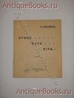 `Время мера мира` Велимир Хлебников. Петроград - 1916 г.