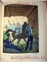 `Собрание мундиров Российской императорской армии` . Спб. 1830-1837 г.