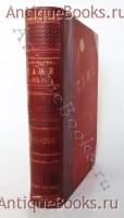 Антикварная книга: Пажи за 185 лет : биографии и портреты бывших пажей с 1711 по 1896 г.. собрал и издал О. фон Фрейман. Фридрихсгамн : Тип. Акц. о-ва, 1894-1897 г.