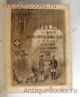 Пажи за 185 лет : биографии и портреты бывших пажей с 1711 по 1896 г.. собрал и издал О. фон Фрейман. Фридрихсгамн : Тип. Акц. о-ва, 1894-1897 г.