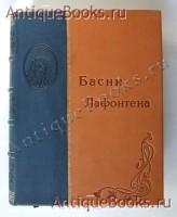Антикварная книга: Басни Лафонтена. Полное собрание. . Санкт-Петербург, Типография М. М. Стасюлевича, 1901 года