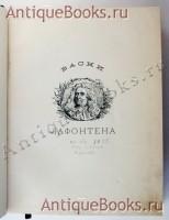 Басни Лафонтена. Полное собрание. . Санкт-Петербург, Типография М. М. Стасюлевича, 1901 года