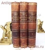 `История Екатерины Второй` А.Г. Брикнер. С.-Петербург, издание А. С. Суворина, 1885 г.