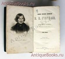 `Полное собрание сочинений Н.В.Гоголя` Н.В. Гоголь. Москва, Типография А. И. Мамонтова, 1867 год