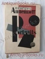 Антикварная книга: Портреты. Ю.П. Анненков. Издательство «Петрополис». Петербург, 1922 год
