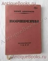 `Портреты` Ю.П. Анненков. Издательство «Петрополис». Петербург, 1922 год