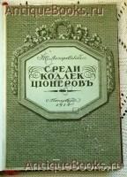 Антикварная книга: Среди коллекционеров. Ив. Лазаревский. СПб, 1914 г.