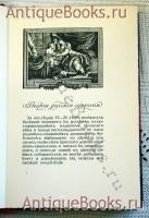 Среди коллекционеров. Ив. Лазаревский. СПб, 1914 г.