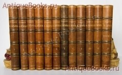 `Полное собрание сочинений` М.Е. Салтыков-Щедрин. Спб., Типография М.М.Стасюлевича, 1894 год