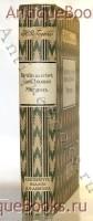 `Вечера на хуторе близ Диканьки` Н. В. Гоголь. СПб., изд. Девриена, 1911 г.
