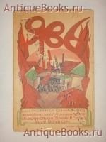 `Явь` . Москва, Вторая Государственная Типография, 1919 г.