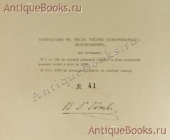 `Князь Серебряный` А.К. Толстой. В.Г.Готье, 1892 год