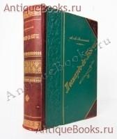 Антикварная книга: Леонардо-да-Винчи. А.Л. Волынский. Издание А.Ф.Маркса, 1899 год