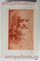 Леонардо-да-Винчи. А.Л. Волынский. Издание А.Ф.Маркса, 1899 год