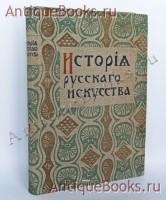 `История русского искусства.` В. Никольский. Москва, изд. т-ва И.Д.Сытина, 1915 год