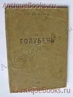Антикварная книга: Голубень. С.А. Есенин. Москва, Типография К.Л.Меньшова, 1920 г.