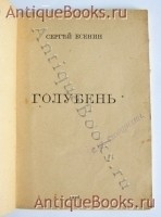 Голубень. С.А. Есенин. Москва, Типография К.Л.Меньшова, 1920 г.