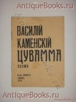 `Цувамма` Василий Каменский. Тифлис, Издательство  Куранты , 1920 г.