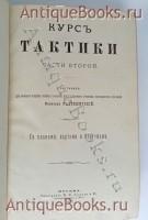 Курс тактики части второй. Радзишевский, Константин Иванович (1843-). Москва : тип. М.Н. Лаврова и К°, 1877 г.