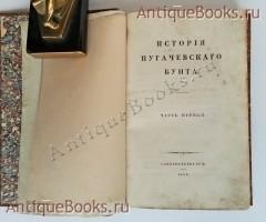 `История Пугачевского бунта` А.С. Пушкин. Спб., 1834 г.