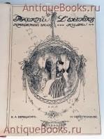 `Русский книжный знак` В.А. Верещагин. С.-Петербург, Печатня Р.Голике, 1902 г.