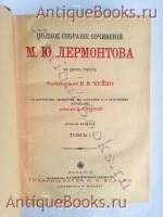 `Полное собрание сочинений М.Ю.Лермонтова` М.Ю. Лермонтов. Товарищество М. О. Вольф 1901 г.
