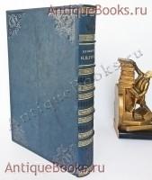 `Полное собрание сочинений Н.В.Гоголя в одном томе` Н.В. Гоголь. С.-Петербург, Издание А.Ф.Маркса, 1901 г.