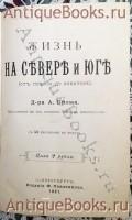 `Жизнь на севере и юге ( От полюса до экватора)` Д-р А.Брэм. СПб, 1891 г