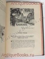 Человек и Земля. Элизе Реклю. Издание Брокгауз-Ефрон, 1906-1909 гг.