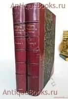 `Римские папы в последние четыре столетия` . СПб. Типография Н. Скарятина, 1874 г.