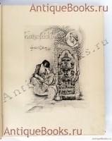 `Бахчисарайский фонтан` А.С. Пушкин. Издание Кнебель; Скоропечатня  А.А. Левенсон, 1899 год